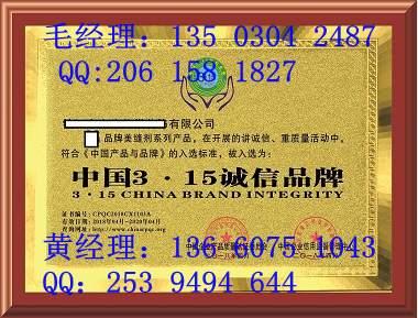 天津怎样申请中国3.15诚信企业