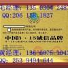 北京怎样申请中国3.15诚信企业
