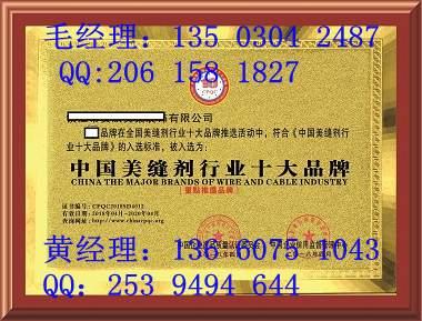 南宁怎么办理中国行业十大品牌