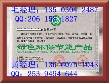 武汉怎样申请绿色环保节能产品