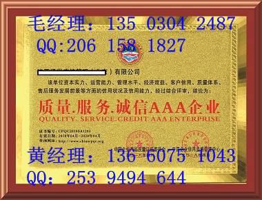 温州去哪办质量服务诚信AAA企业