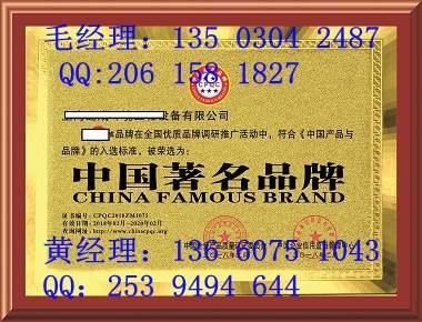 哪里申办中国著名品牌
