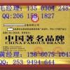 辦理中國著名品牌要多久