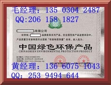 四川到哪办理中国绿色环保产品