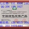 揚州到哪辦理中國綠色環保產品
