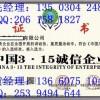 中國3.15誠信企業證書哪里申辦