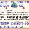 徐州怎样申请中国3.15诚信企业1