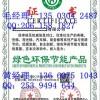 四川到哪办理中国绿色环保产品1