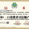 苏州如何申请中国3.15诚信企业2