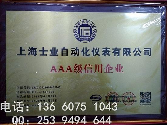 威海怎么办理企业信用AAA评级