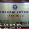 申報企業信用AAA評級