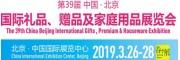 2019春季北京礼品展