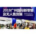 2019廣州國際新零售及無人售貨行業開年大會2月與您相約羊城
