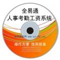 人事考勤工资薪资管理系统软件专业网络联网版全易通