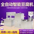 彩色全自动豆腐机 大型豆腐机生产厂家 山东豆腐机多少钱一台