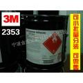 杭州3M2353蓝色胶水 阜阳3M2353蓝色预涂胶