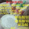 福建泉州熱穩定劑硬脂酸鋇硬脂酸鋅耐熱脫模劑聚氯乙烯耐高溫助劑