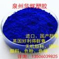 福建油漆油墨塑料橡胶兰蓝色通用好群青进口英国好利得5008