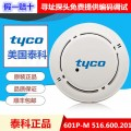 TYCO泰科火探M头601H-F- M正品