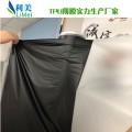 TPU服装面料黑色防水透湿膜广东厂家直销
