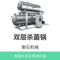 山东厂家生产全自动水浴式杀菌锅 半自动电加热杀菌锅