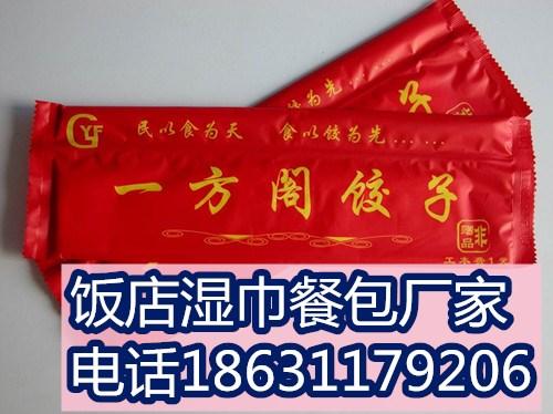 晋中饭店筷子湿巾定做,三件套石家庄定做