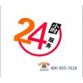 欢迎访问(岳阳四季沐歌太阳能维修)各中心售后服务总部电话0
