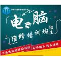 好的深圳电脑维修培训班基地注重实践