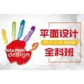 上海松江平面設計培訓,注重效果、老師上完就走的學校別去