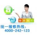 欢迎进入—沈阳西门子热水器售后服务—(维修点电话)