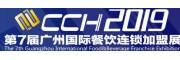 2019广州美食加盟展