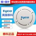 tyco泰科火警报警按钮CP820M 现货
