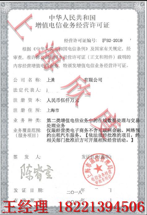 上海哪里办理营业性演出许可zheng