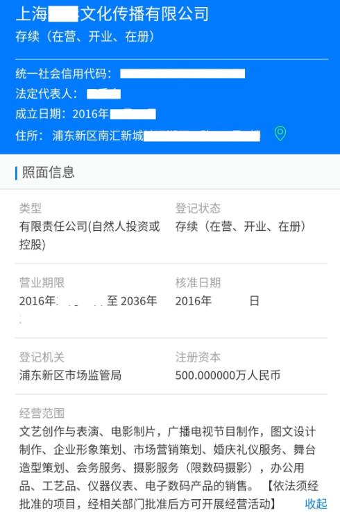 本人低价急转两家上海文化传播公司