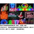 哈尔滨市霓虹灯0