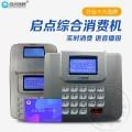 深圳食堂收費系統廠家,ic卡食堂消費機,食堂打卡機