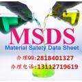 广州做MSDS需要资质吗MSDS检测中心