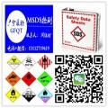 惠州工厂委托广分做MSDS报告编制检测中心