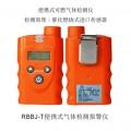 江苏昆山RBBJ-T甲醇气体泄漏检测仪表