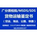 广州MSDS中英文版查询检测中心