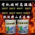 青岛20千克有机硅耐高温漆每kg27.45元