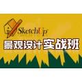 上海南汇景观设计培训,只要课程实战到底、轻松学会没问题