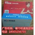 石家庄广告盒抽纸生产厂家