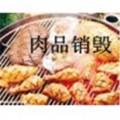 杭州牛奶销毁红酒销毁这些都在古疏食品销毁名录里面