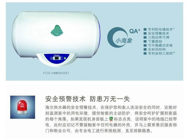 欢迎进入*】合肥海尔电热水器(各中心)海尔售后服务热线电话
