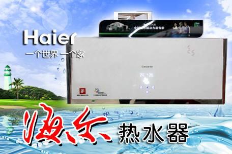 欢迎浏览//合肥海尔电热水器维修【各中心】海尔售后服务网站电话