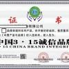 中国著名品牌办理中国315诚信品牌证书