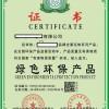 如何申办绿色环保产品证书哪里可靠