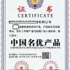 申报中国名优产品证书要多久