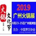 2019中国火锅文化节